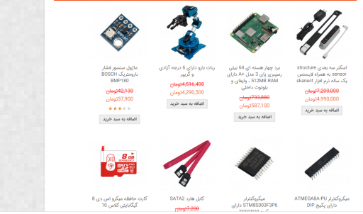 سایت های خرید تجهیزات الکترونیکی