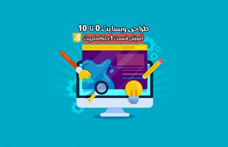 آموزش طراحی وب(آموزش JavaScript، قسمت اول)